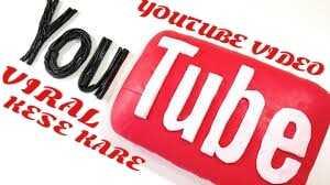 youtube video viral कैसे करें