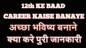 12th ke bad kya kare