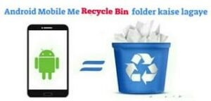 android mobile me recyclebin kaise ad kare