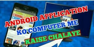 Computer App For Android