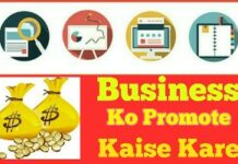 Promote Business on Internet