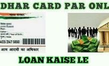 aadhar card online loan