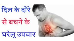 Heart Attack se kaise bache