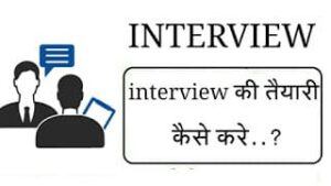 interview ki taiyari kaise kare