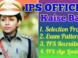 ips officer kaise bane