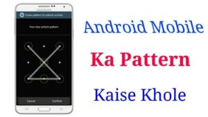 android mobile pattern lock kaise tode