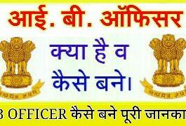 ib officer