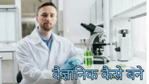 Scientists kaise bane