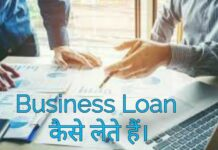 business loan kaise le