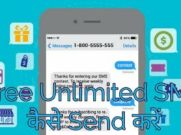 UNLIMITED FREE SMS