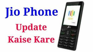 jio phone update kaise kare
