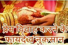 lovve marriage kaise kare