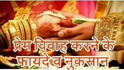 lovve marriage kaise kare