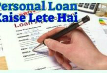 personal loan kaise le