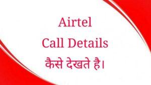 AIRTEL Call Detail Kaise Pata Kare