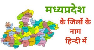 MP GK Madhya Pradesh Districts Name in Hindi