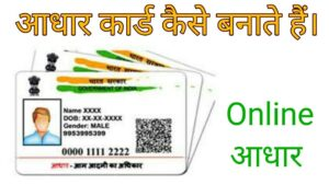 aadhar card online apply