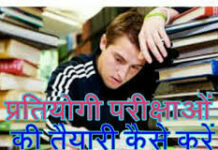 Competitive Exam ki taiyari kaise kare