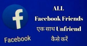 ALL Facebook Friends Unfriend