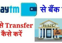 paytm se money transfer kaise kare