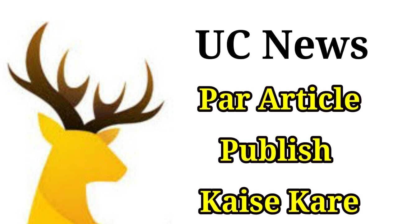 uc news par article publish kaise kare