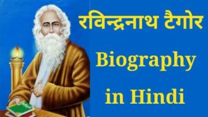 biography of rabindranath tagore