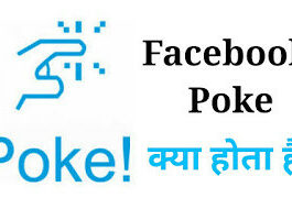Facebook poke meaning