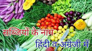Name of Vegetables in Hindi