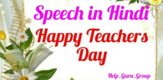 Speech About Teachers Day in Hindi