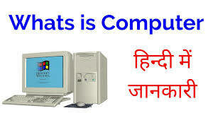 Whats is Computer in Hindi