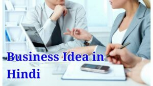 Business Idea in Hindi