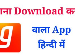 Gana Download Karne Wala Apps