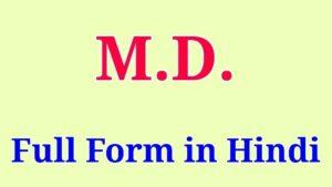 MD Full Form