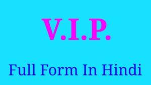 VIP FULL FORM
