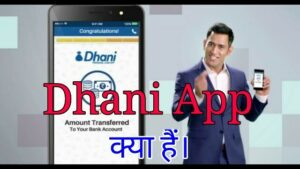 dhani app email id
