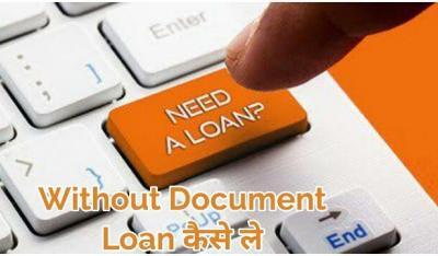 without document loan