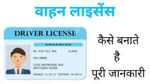 parivahan driving licence