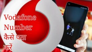 How To Check Vodafone Number