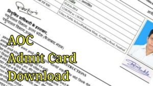 AOC ADMIT CARD DOWNLOAD