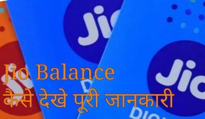 Jio Balance Check Number