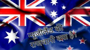 New Zealand Ki Rajdhani Kya Hai