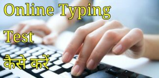 online typing test kaise kare
