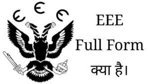 eee full form