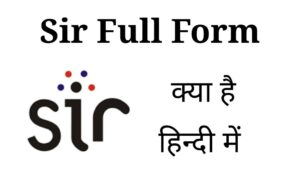 sir full form