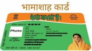 bhamashah card kaise banaye