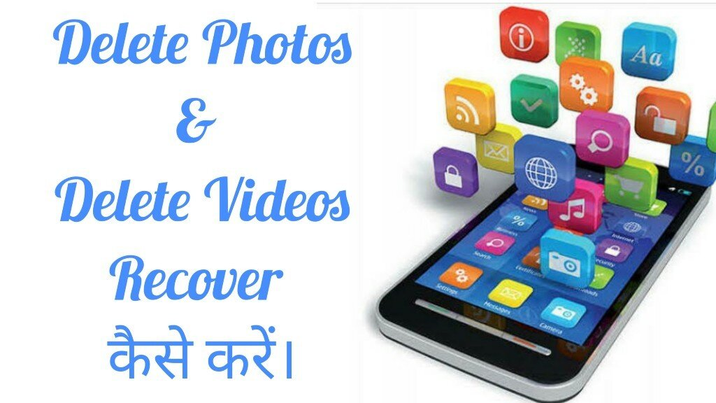 Delete Photo and Video Recover kaise kare how to recover delete photo