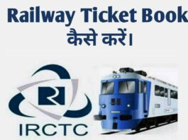 IRCTC Railway Ticket Booking