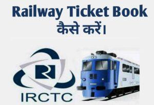 IRCTC Railway Ticket Booking