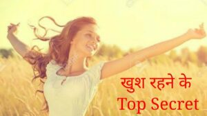 Secret of Happiness In Hindi