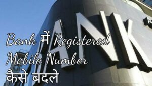 bank registered number change